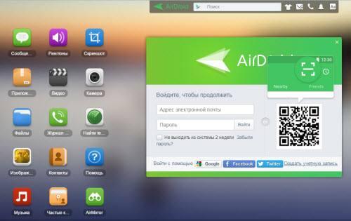 AirDroid веб