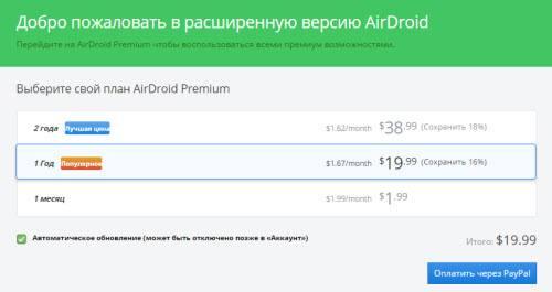 код активации airdroid premium
