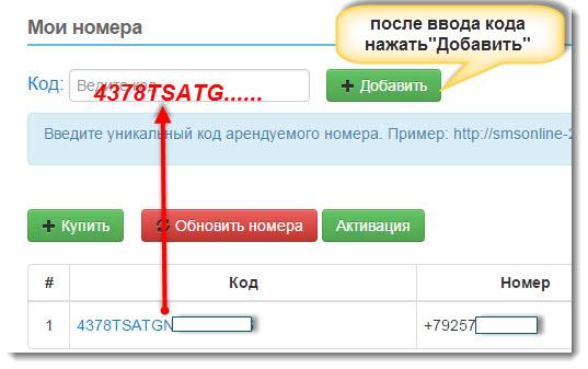 Прием смс на виртуальный номер мегафон