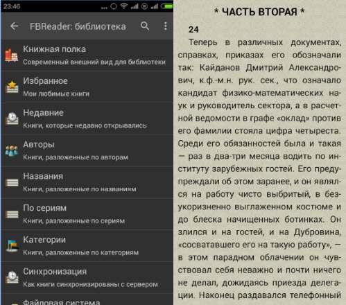 Программа Для Чтения Rtf На Андроид