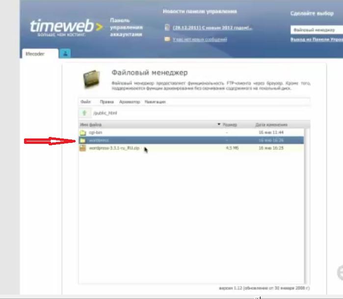 Timeweb 5