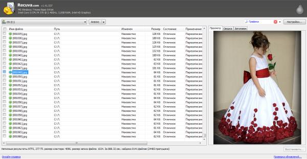 Восстановление найденных файлов