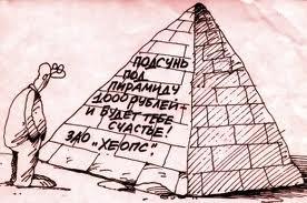 заработок на пирамидах