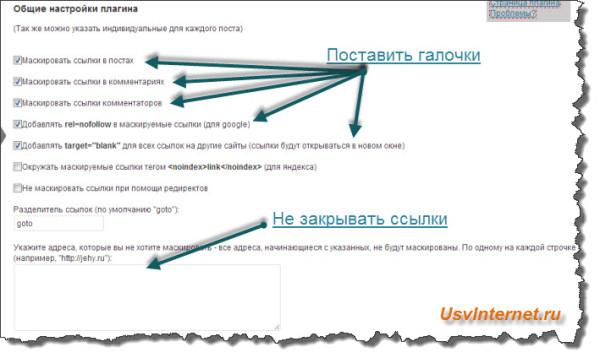 Настройки WP No External Links
