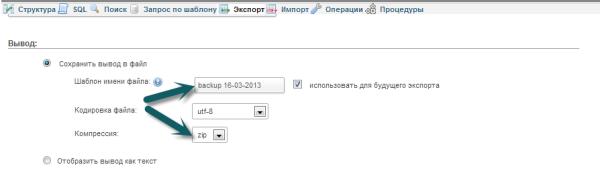 ввод даты и тип архивации