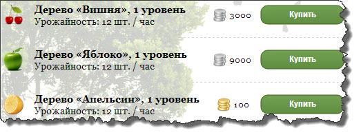 Покупка дерева