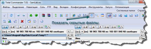 Показать скрытые файлы