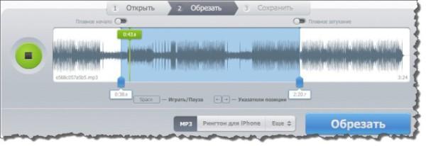 Обрезать музыку