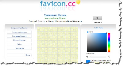 Создание favicon