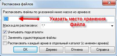 Указать место хранения файла