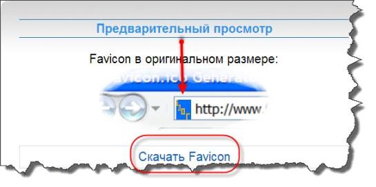 favicon скачать