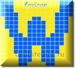 favicon создать