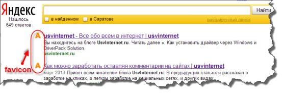 фавикон в выдаче Яндекса