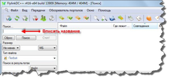 Вписать название файла