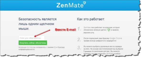 Ввести E-mail