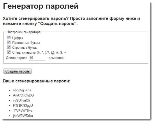 Генератор паролей