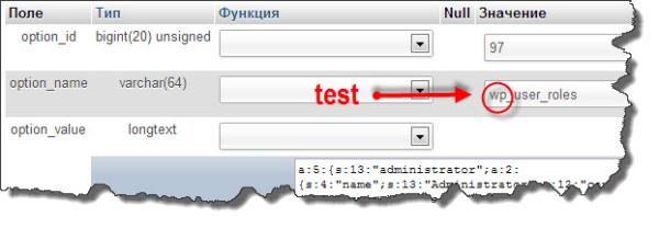 Переписать wp на test