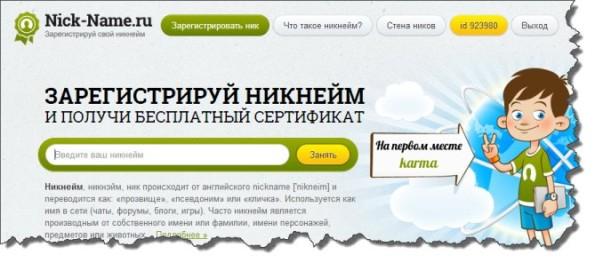 Регистрация никнейма