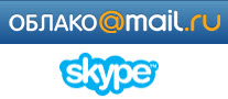 Облако mail.ru+Skype