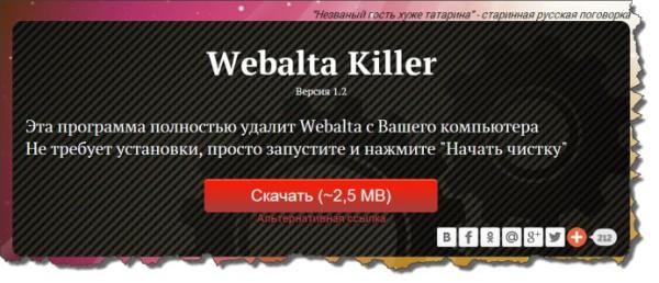 Официальный сайт Webaltakiller