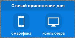 Скачать приложение