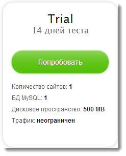 Бесплатный тариф
