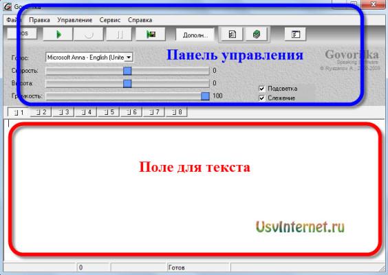 Окно программы Говорилка