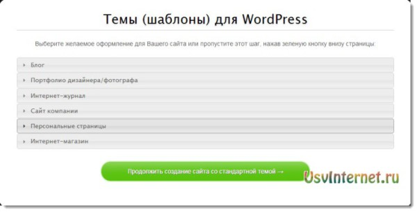 Темя для WordPress