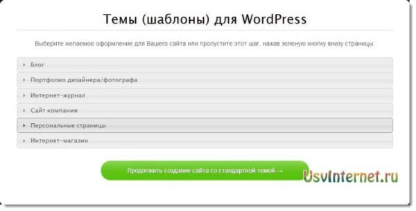 Темя для WordPress