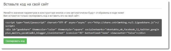 Скопировать код