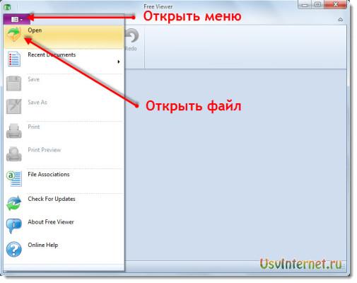 открыть файл в программе