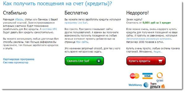 купить кредиты
