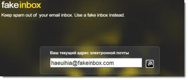 FakeInbox