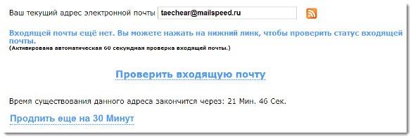 mailspeed