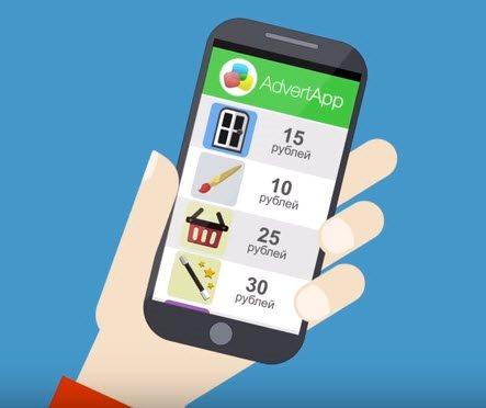 АdvertАpp приложение