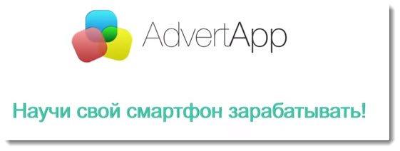 АdvertАpp