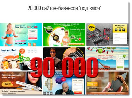 90000 Сайтов