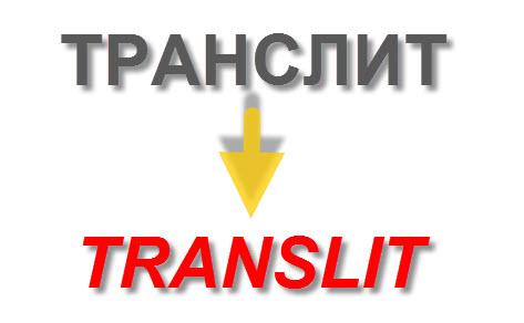 транслитерация русского алфавита латиницей