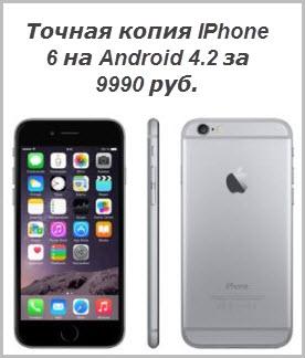 Точная копия IPhone 6