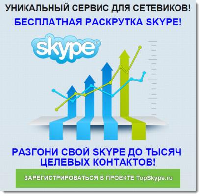 бесплатная накрутка контактов в скайп