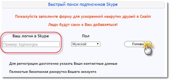 добавить скайп