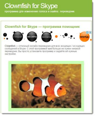 clownfishforskype