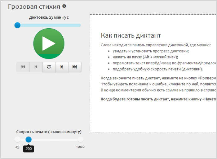 диктант онлайн
