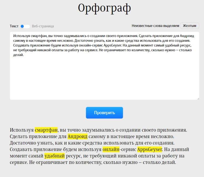 орфограф