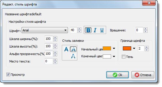 редактор шрифта