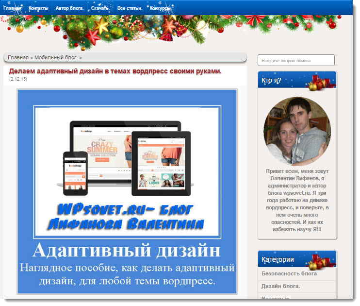 Тема для wordpress своими руками