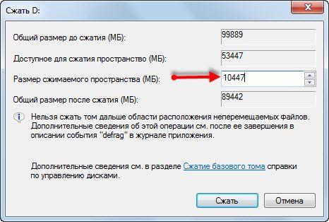 установить размер диска