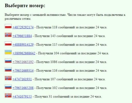 vyibrat-nomer-513x400
