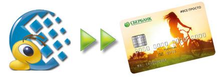 как вывести деньги с вебмани на банковскую карту