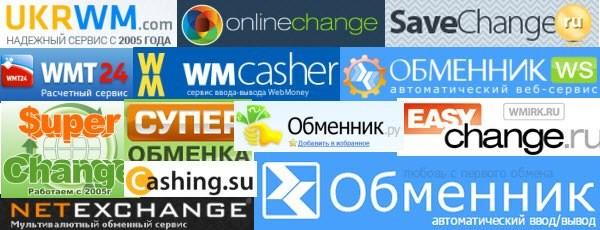 лучшие интернет обменники валют
